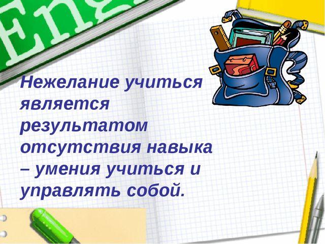 Нежелание учиться является результатом отсутствия навыка – умения учиться и у...