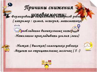 -Формирование специальных интересов ребенка ( например : химия, история, мат