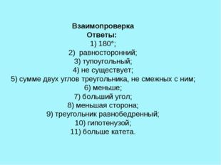 Взаимопроверка Ответы: 1) 180°; 2) равносторонний; 3) тупоугольный; 4) не су