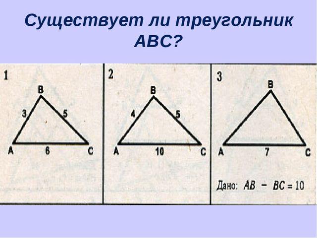 Существует ли треугольник АВС?