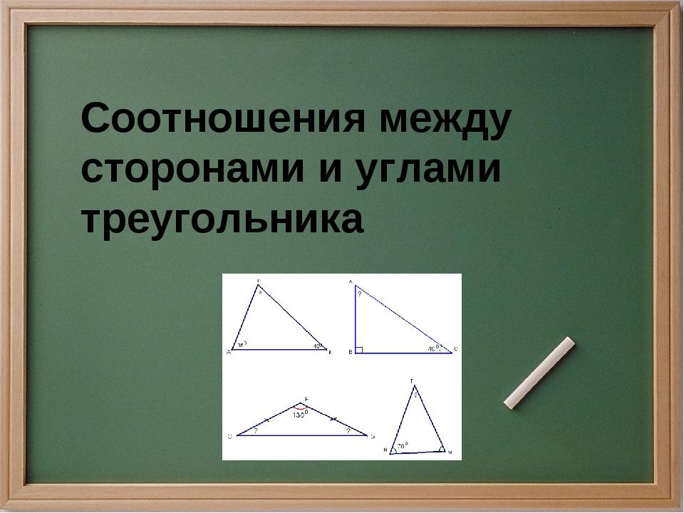 Соотношения между сторонами и углами треугольника