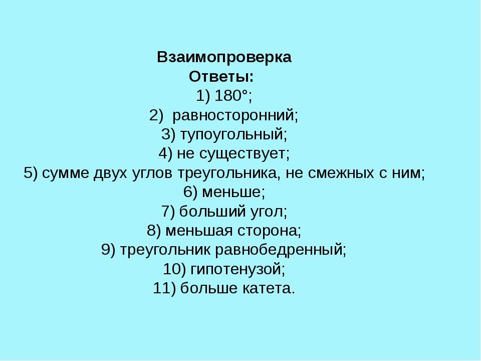 Взаимопроверка Ответы: 1) 180°; 2) равносторонний; 3) тупоугольный; 4) не су...