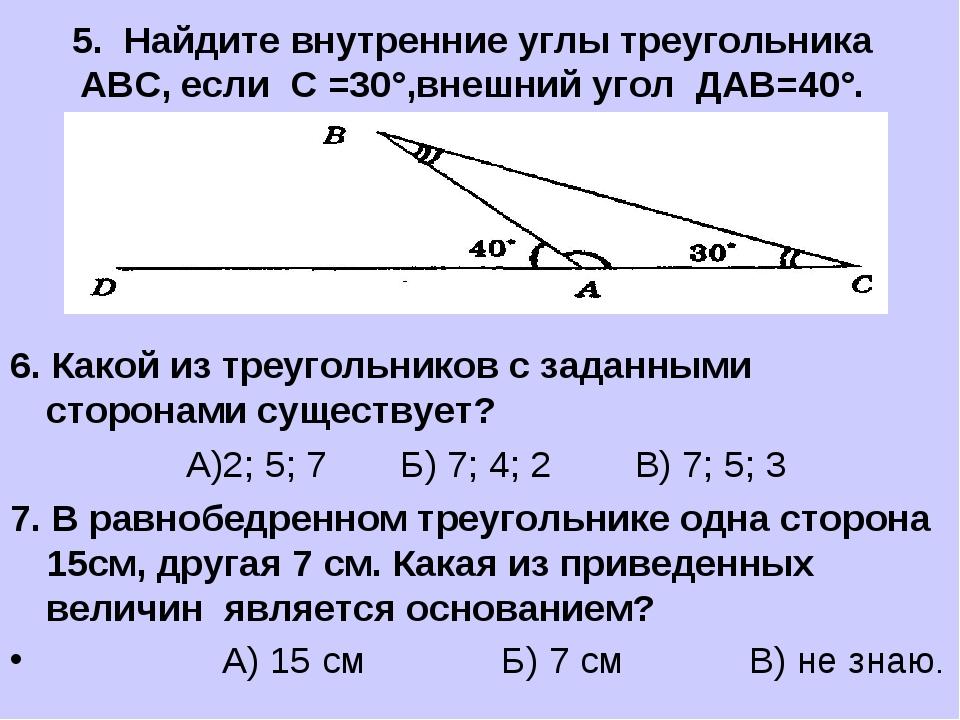 5. Найдите внутренние углы треугольника АВС, если С =30°,внешний угол ДАВ=40°...