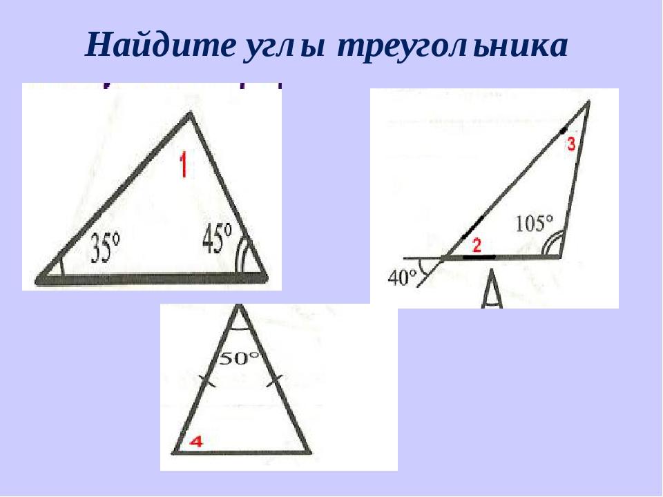 Найдите углы треугольника