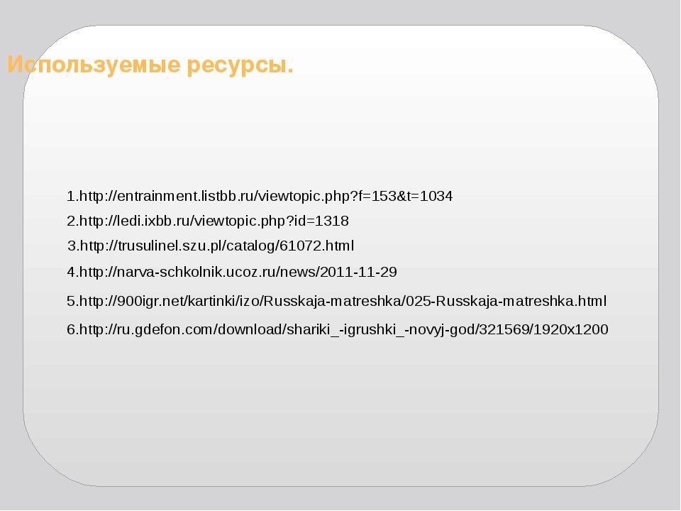 Используемые ресурсы. 1.http://entrainment.listbb.ru/viewtopic.php?f=153&t=10...