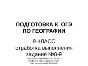 ПОДГОТОВКА К ОГЭ ПО ГЕОГРАФИИ 9 КЛАСС отработка выполнения задания №8-9 Учите