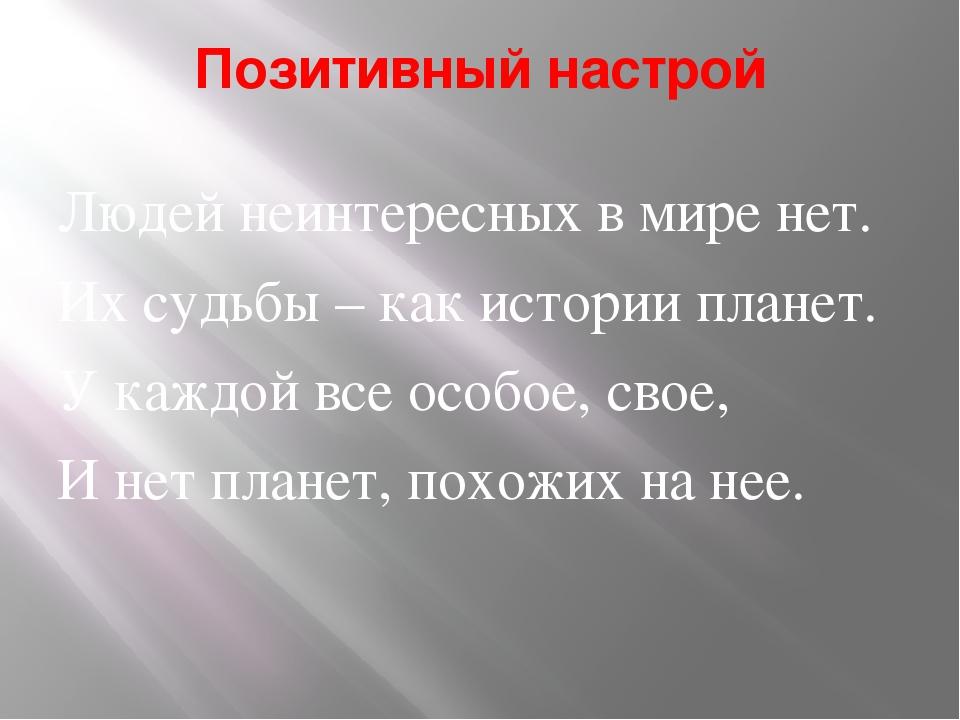 Позитивный настрой Людей неинтересных в мире нет. Их судьбы – как истории пла...