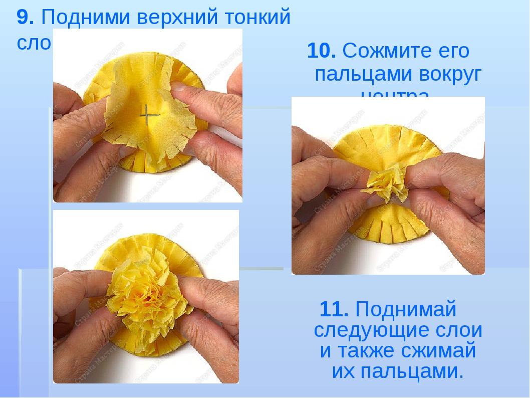 9. Подними верхний тонкий слой. 10. Сожмите его пальцами вокруг центра. 11. П...