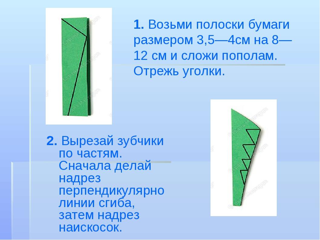 1. Возьми полоски бумаги размером 3,5—4смна8—12 смисложи пополам. Отрежь...