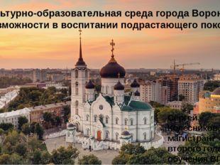 «Культурно-образовательная среда города Воронежа и ее возможности в воспитан