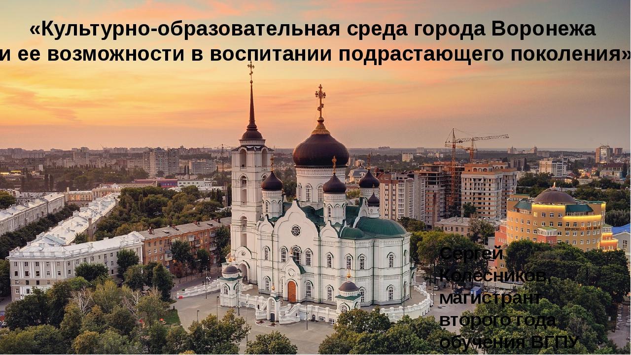 «Культурно-образовательная среда города Воронежа и ее возможности в воспитан...
