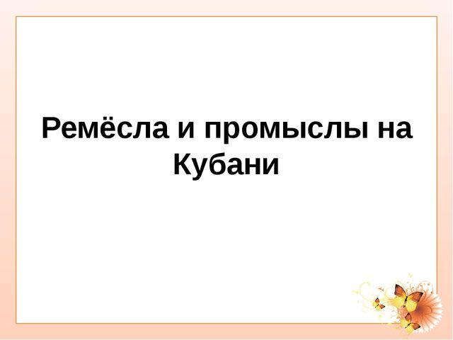 Ремёсла и промыслы на Кубани