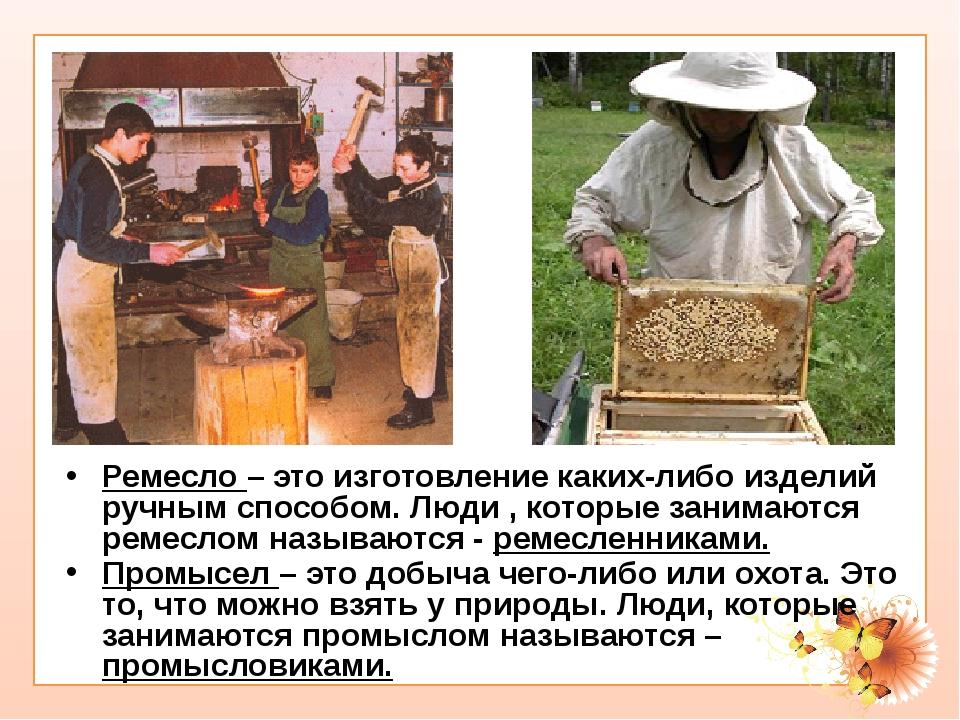 Ремесло – это изготовление каких-либо изделий ручным способом. Люди , которы...