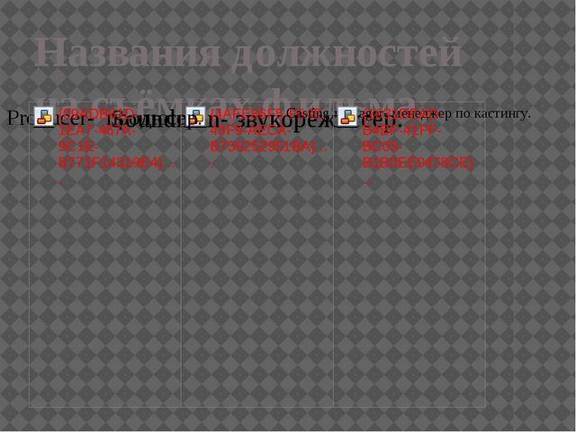 Названия должностей на съёмках фильма.
