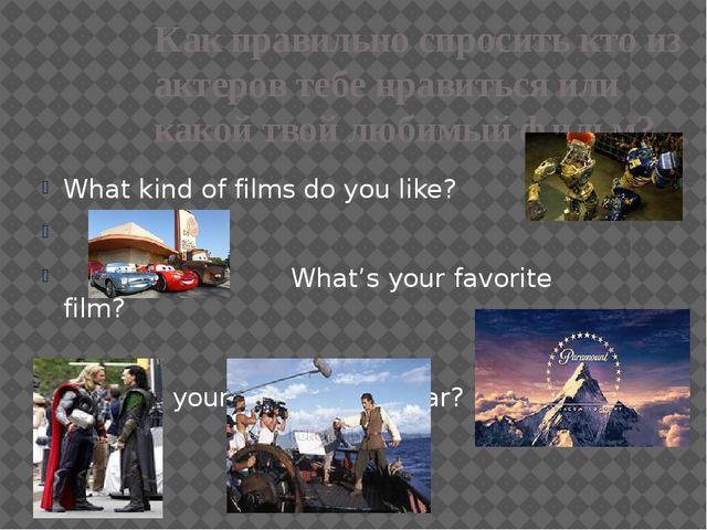 Как правильно спросить кто из актеров тебе нравиться или какой твой любимый ф...