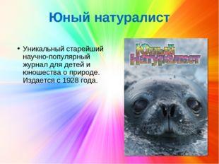 Юный натуралист Уникальный старейший научно-популярный журнал для детей и юно