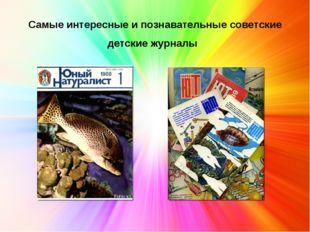 Самые интересные и познавательные советские детские журналы