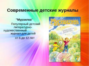 """Современные детские журналы """"Мурзилка"""" Популярный детский литературно-художес"""