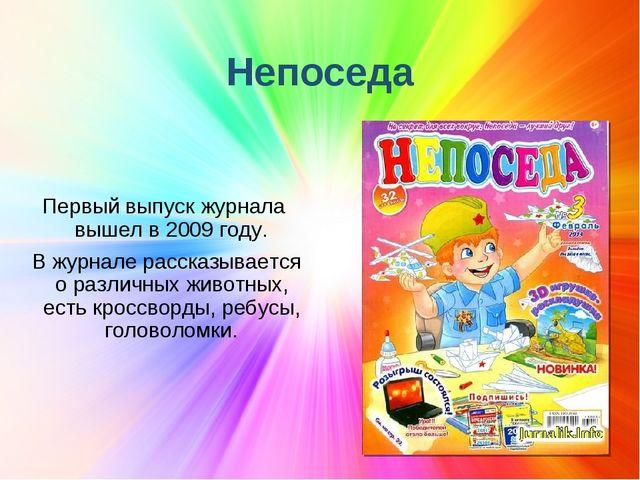 Непоседа Первый выпуск журнала вышел в 2009 году. В журнале рассказывается о...
