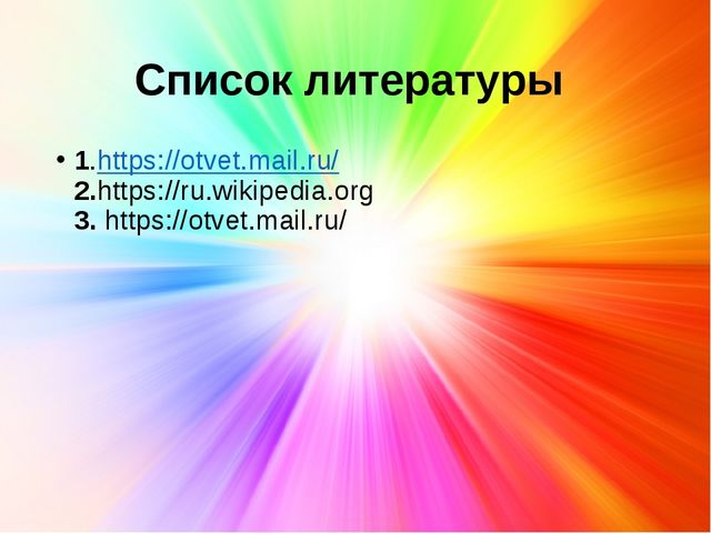 Список литературы  1.https://otvet.mail.ru/ 2.https://ru.wikipedia.org 3. h...