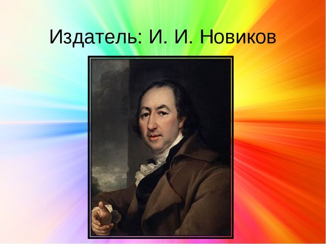 Издатель: И. И. Новиков