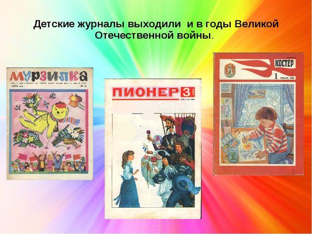 Детские журналы выходили и в годы Великой Отечественной войны.