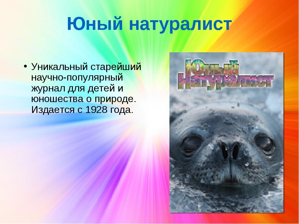 Юный натуралист Уникальный старейший научно-популярный журнал для детей и юно...