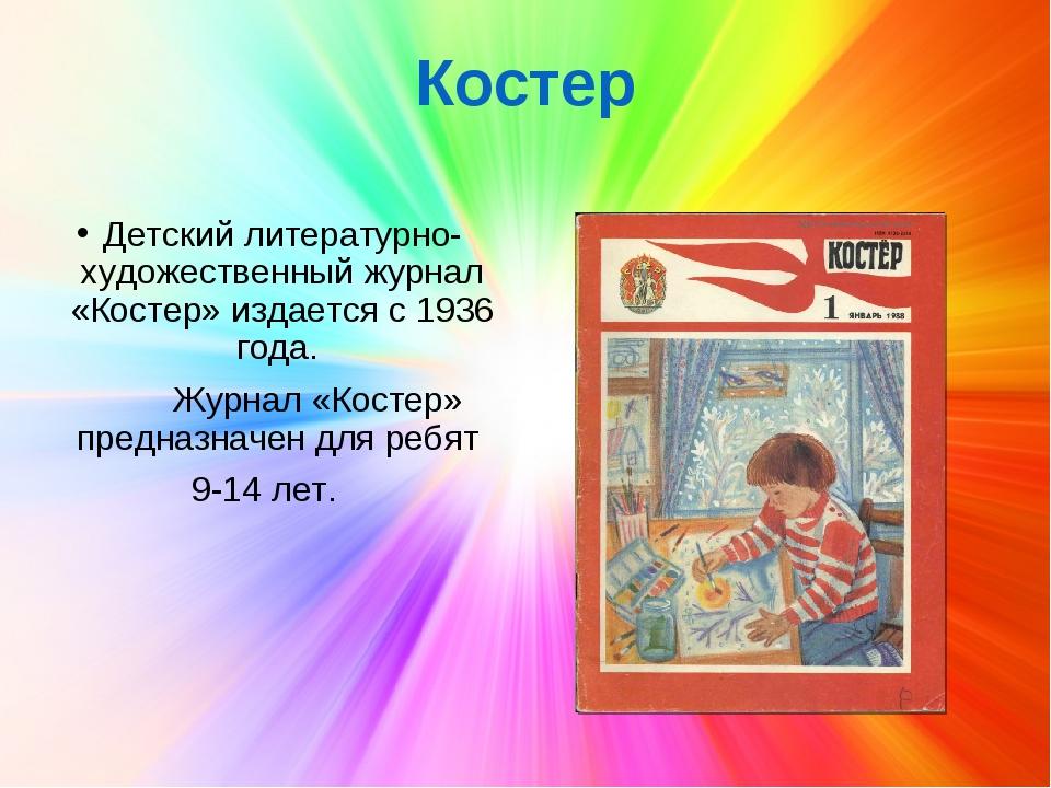 Костер Детский литературно-художественный журнал «Костер» издается с 1936 год...