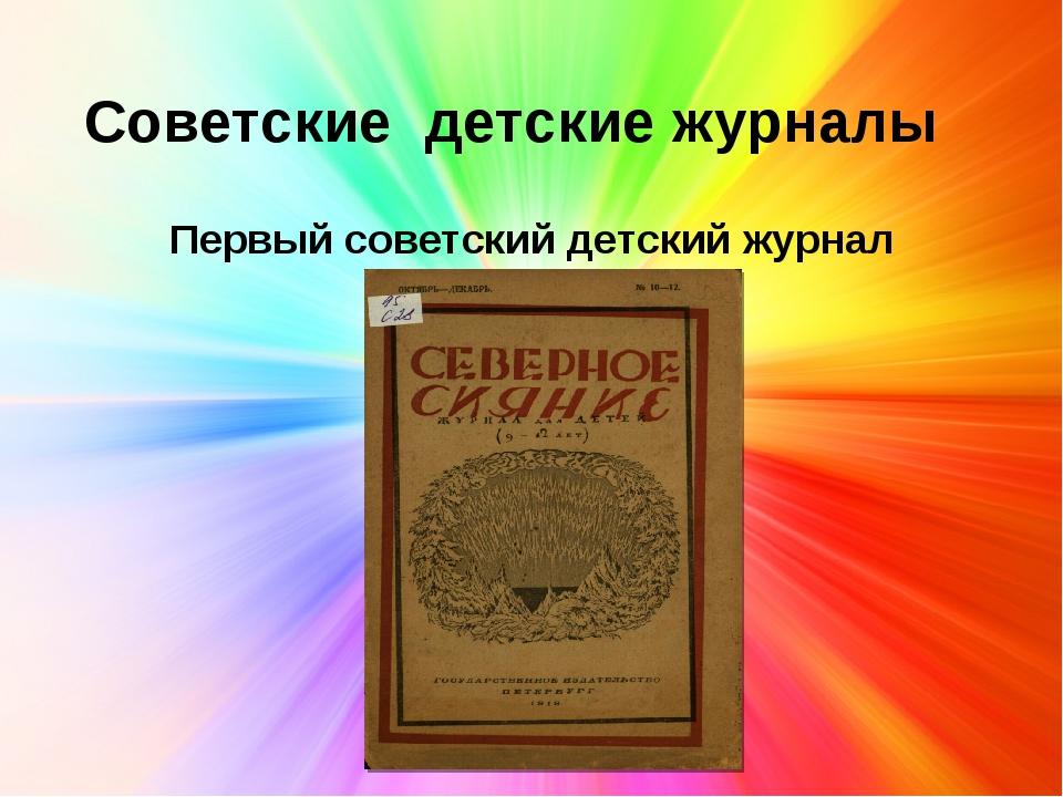 Советские детские журналы Первый советский детский журнал