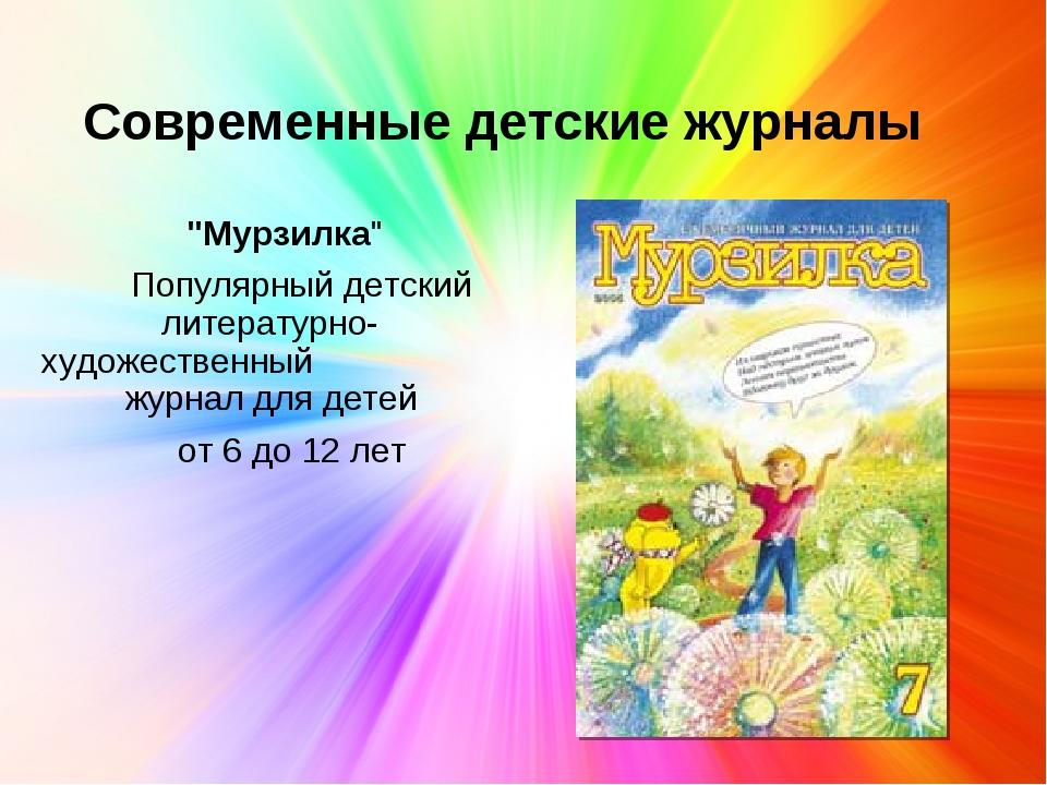 """Современные детские журналы """"Мурзилка"""" Популярный детский литературно-художес..."""