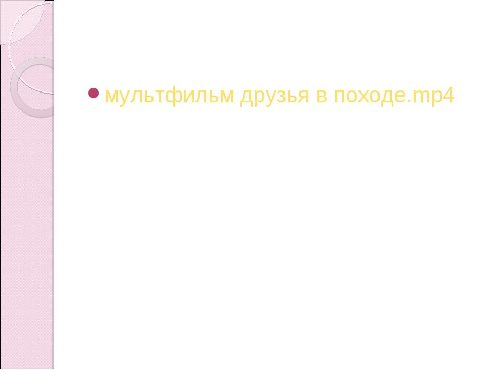 мультфильм друзья в походе.mp4