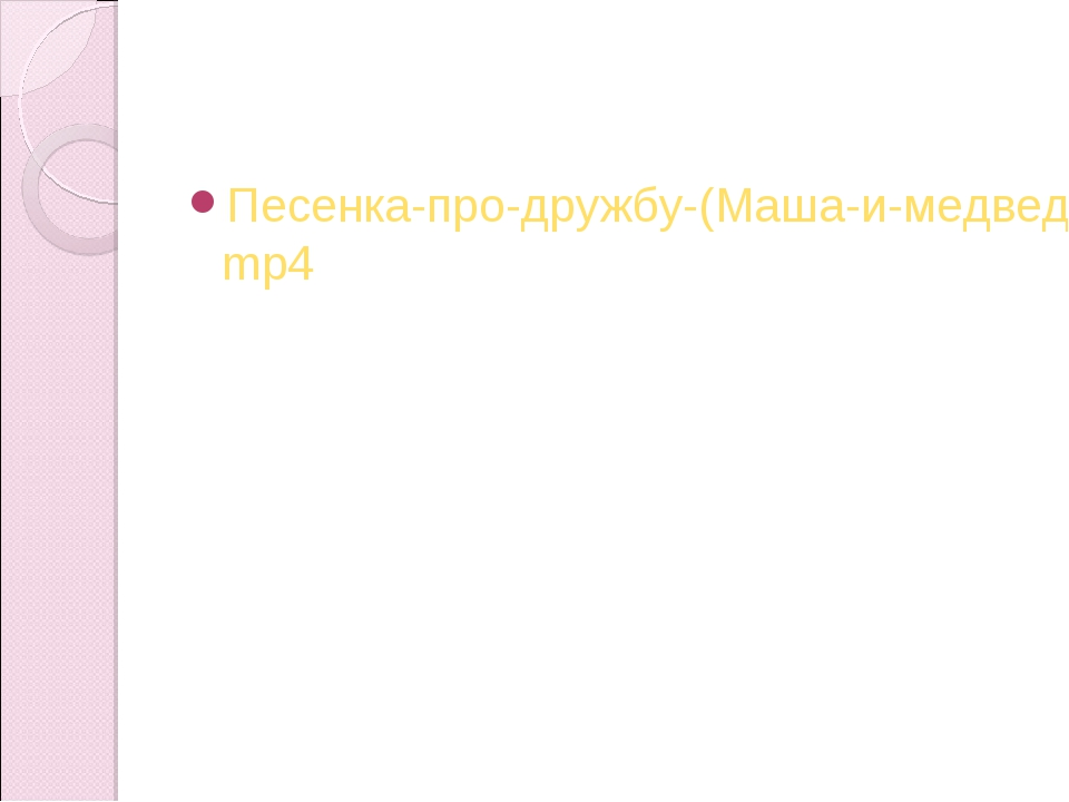 Песенка-про-дружбу-(Маша-и-медведь)-1.mp4