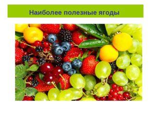 Наиболее полезные ягоды