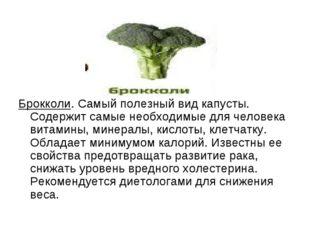 Брокколи. Самый полезный вид капусты. Содержит самые необходимые для человека