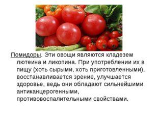 Помидоры. Эти овощи являются кладезем лютеина и ликопина. При употреблении их