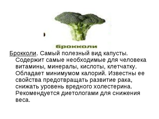 Брокколи. Самый полезный вид капусты. Содержит самые необходимые для человека...