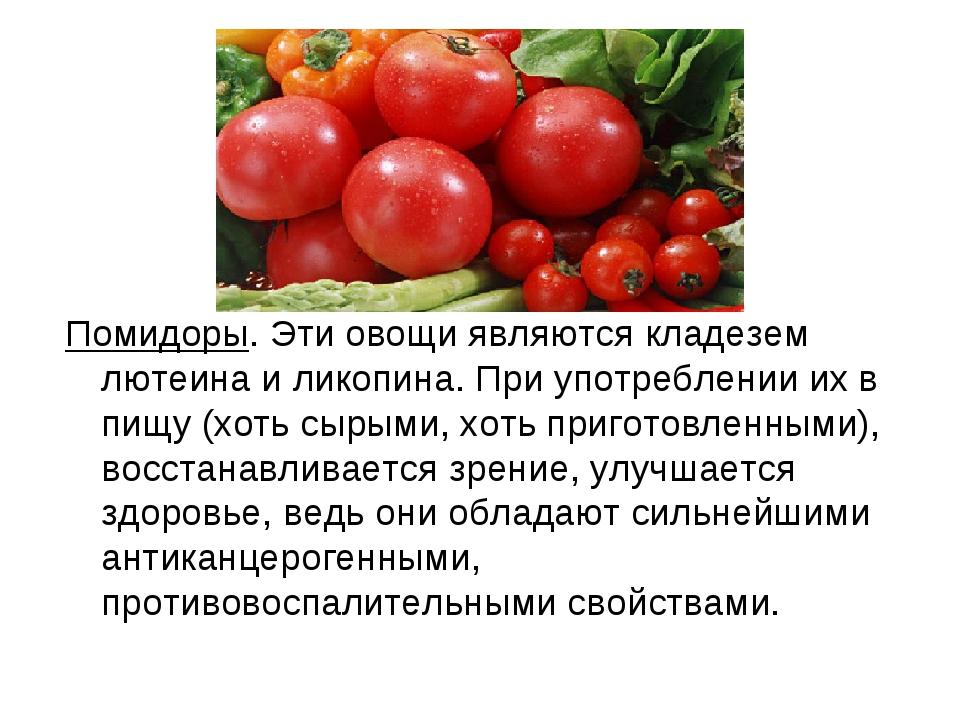 Помидоры. Эти овощи являются кладезем лютеина и ликопина. При употреблении их...