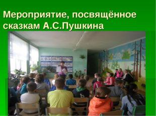 Мероприятие, посвящённое сказкам А.С.Пушкина