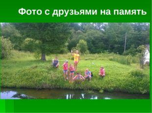 Фото с друзьями на память