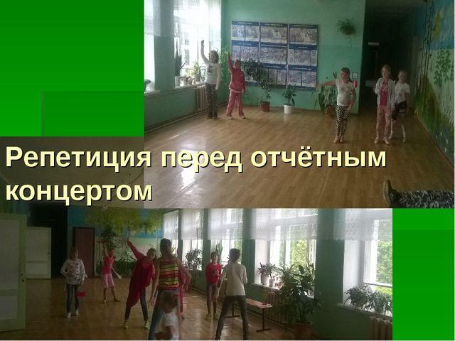 Репетиция перед отчётным концертом