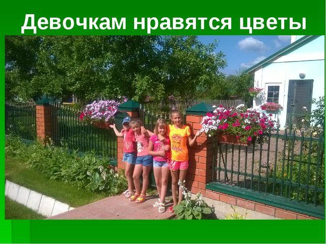 Девочкам нравятся цветы