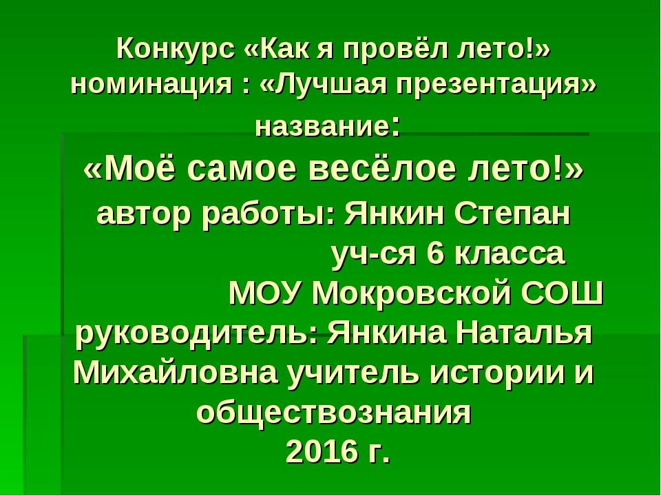 Конкурс «Как я провёл лето!» номинация : «Лучшая презентация» название: «Моё...