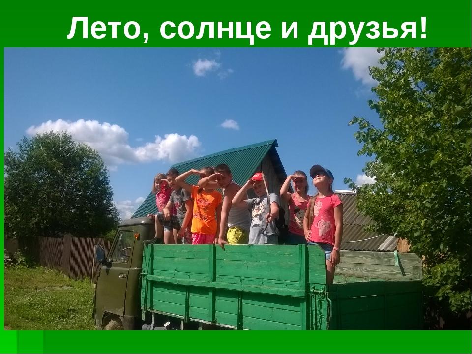 Лето, солнце и друзья!