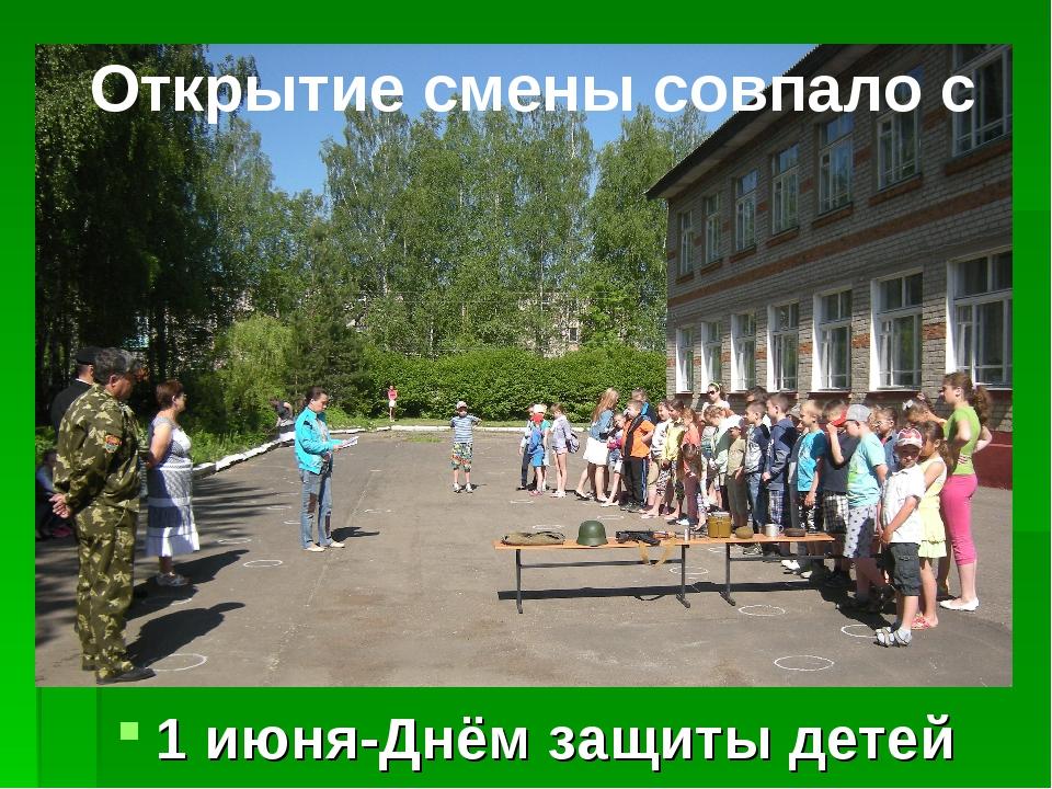 1 июня-Днём защиты детей Открытие смены совпало с