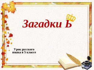 Загадки Ь Урок русского языка в 5 классе