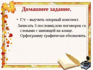 Домашнее задание. Г/т – выучить опорный конспект. Записать 5 пословиц или пог