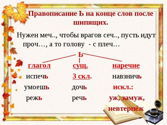 Правописание Ь на конце слов после шипящих. Нужен меч.., чтобы врагов сеч..,...