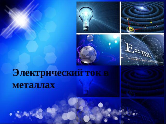 Электрический ток в металлах
