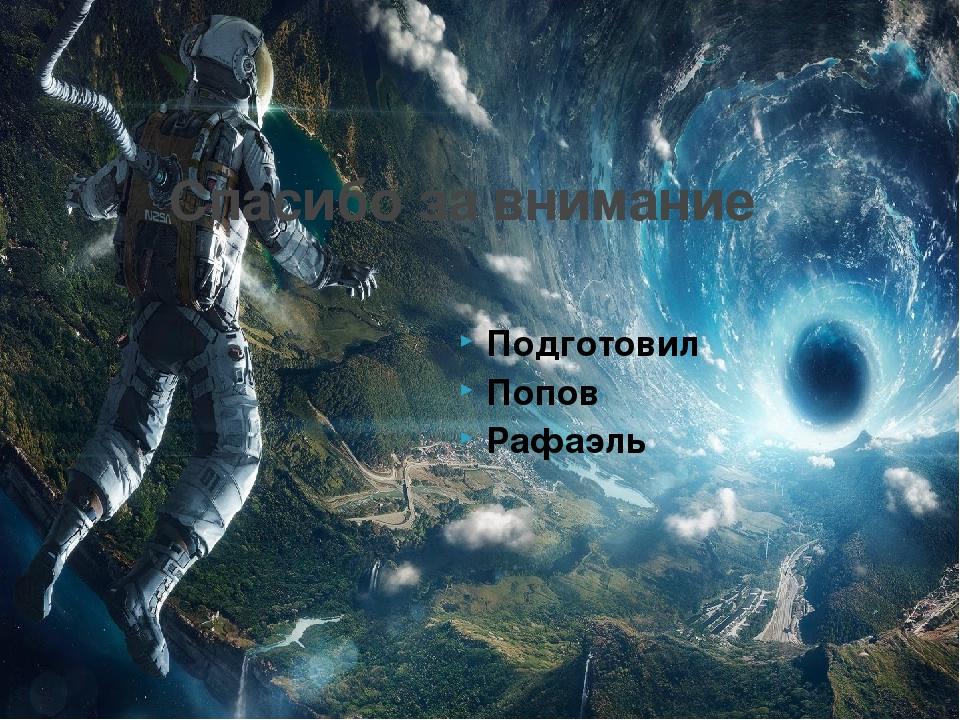 Подготовил Попов Рафаэль Спасибо за внимание