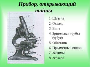 Прибор, открывающий тайны 1. Штатив 2. Окуляр 3. Винт 4. Зрительная трубка (